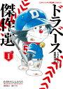 ドラベース ドラえもん超野球外伝 傑作選 1 (てんとう虫コミックス〔スペシャル〕) [ 藤子プロ ]