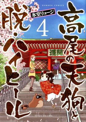高尾の天狗と脱・ハイヒール(4) (バンブーコミックス) [ 氷堂リョージ ]