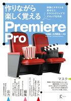 9784899774785 - 2021年Adobe Premiere Proの勉強に役立つ書籍・本