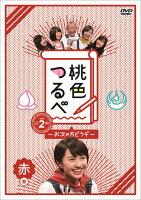 桃色つるべ〜お次の方どうぞ〜Vol.2 赤盤
