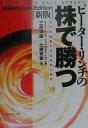 【送料無料】ピーター・リンチの株で勝つ新版 [ ピーター・リンチ ]