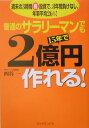 【送料無料】普通のサラリ-マンでも15年で2億円作れる!