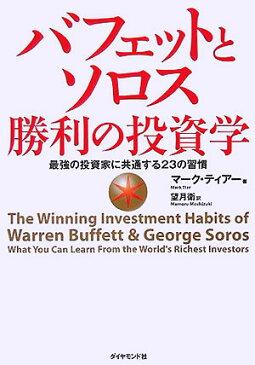 バフェットとソロス勝利の投資学 最強の投資家に共通する23の習慣 [ マーク・ティアー ]