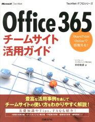 【送料無料】Office365チームサイト活用ガイド [ 中村 和彦 ]