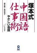 塚本式中国語仕事術