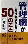 【送料無料】管理職がしなければならない50のこと [ 中谷彰宏 ]