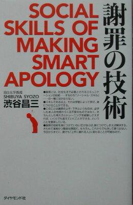 【送料無料】謝罪の技術