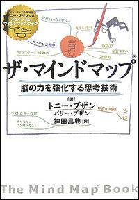 【送料無料】ザ・マインドマップ