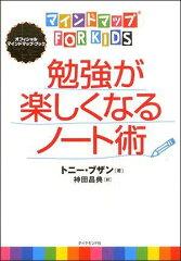 【送料無料】勉強が楽しくなるノート術