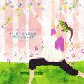 musiCare YOGA series ヨガからうまれたリラクゼーション・ミュージック for ママ&マタニティ::ハッピーママになるマタニティ・ヨガでリラックス