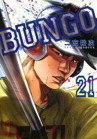 BUNGOーブンゴー 21巻