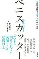 【バーゲン本】ペニスカッター