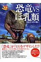 恐竜 vs ほ乳類