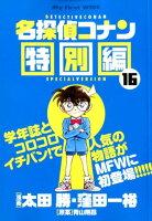 名探偵コナン 特別編 16巻