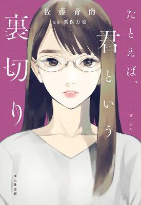 たとえば、君という裏切り  著:佐藤青南