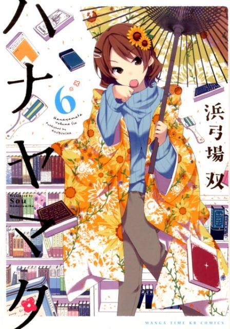 ハナヤマタ(6)画像