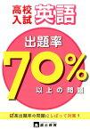 高校入試出題率70パーセント以上の問題英語