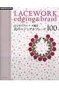 【送料無料】はじめてのレ-ス編み花のエジング&ブレ-ド100