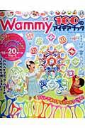 【送料無料】Wammy 100のアイデアブック