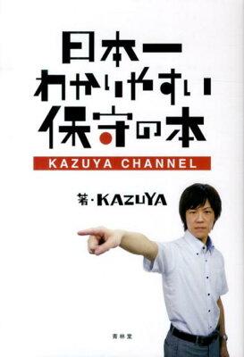 【楽天ブックスならいつでも送料無料】日本一わかりやすい保守の本 [ KAZUYA ]