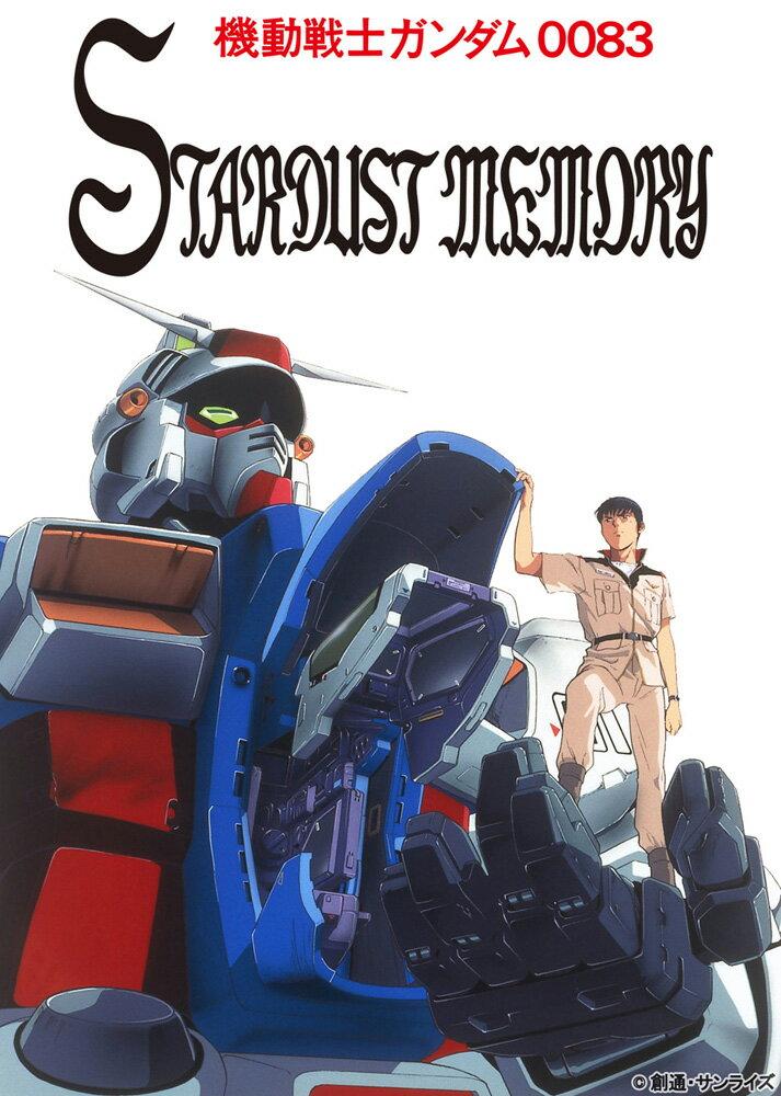 U.C.ガンダムBlu-rayライブラリーズ 機動戦士ガンダム0083 STARDUST MEMORY【Blu-ray】