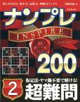 ナンプレINSPIRE200超難問(2) [ 川崎光徳 ]