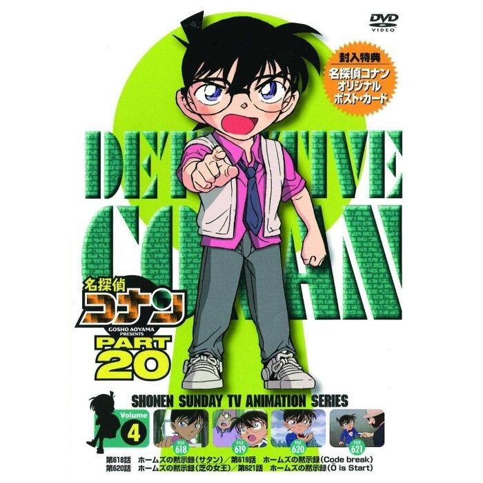 名探偵コナン PART 20 Volume4 [ 高山みなみ ]