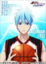 【送料無料】黒子のバスケ 2013カレンダー