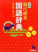 学研 現代標準国語辞典 改訂第3版