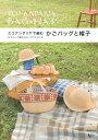 【送料無料】エコアンダリヤで編むかごバッグと帽子 [ リトルバード ]