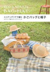 【楽天ブックスならいつでも送料無料】エコアンダリヤで編むかごバッグと帽子 [ リトルバード ]