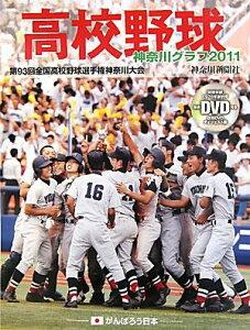 【送料無料】高校野球神奈川グラフ(2011)