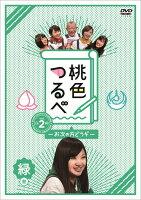 桃色つるべ〜お次の方どうぞ〜Vol.2 緑盤