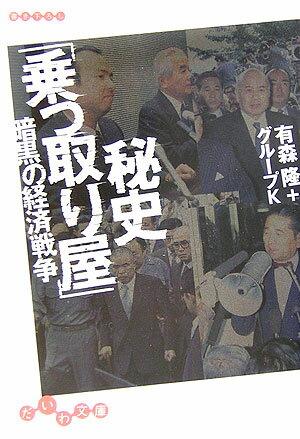 「秘史『乗っ取り屋』」の表紙
