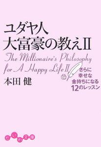 【送料無料】ユダヤ人大富豪の教え(2)