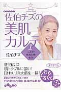【送料無料】佐伯チズの美肌カルテ(1)