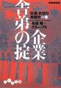 「巨悪」欲望の暗闘史(1巻)