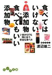 【送料無料】食べてはいけない添加物食べてもいい添加物
