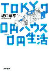 【送料無料】Tokyo 0円ハウス0円生活