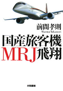【送料無料】国産旅客機MRJ飛翔