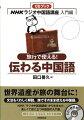 旅行で使える!伝わる中国語