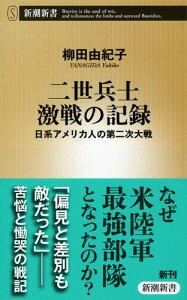 【送料無料】二世兵士激戦の記録 [ 柳田由紀子 ]
