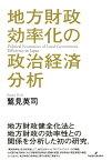 地方財政効率化の政治経済分析 [ 鷲見 英司 ]