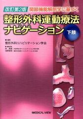 【楽天ブックスならいつでも送料無料】関節機能解剖学に基づく整形外科運動療法ナビゲーション...