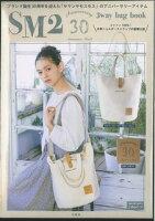 SM2 3way bag book