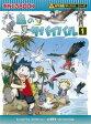鳥のサバイバル(1) 生き残り作戦 (かがくるBOOK 科学漫画サバイバルシリーズ) [ ゴムドリco. ]