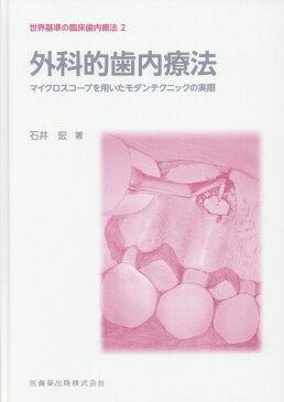 世界基準の臨床歯内療法(2) 外科的歯内療法マイクロスコープを用いたモダンテクニックの実際 [ 石井宏(歯科) ]