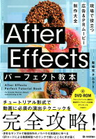 After Effectsパーフェクト教本 現場で役立つ 広告&PRムービー制作
