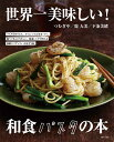 世界一美味しい!和食パスタの本 [ 主婦と生活社 ] - 楽天ブックス