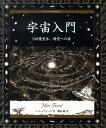 宇宙入門 140億光年、時空への旅 (アルケミスト双書) [ マット・トウィード ]